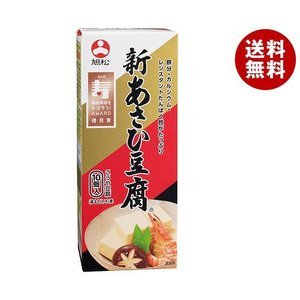 【送料無料】旭松食品 新あさひ豆腐 10個入 165g×10箱入|misonoya