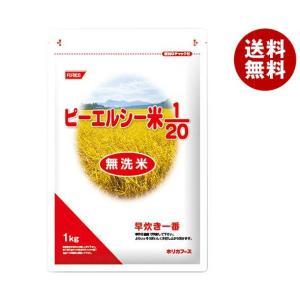 【送料無料】ホリカフーズ ピーエルシー米 1/20 1kg×...