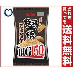 【送料無料】カルビー 堅あげポテト BIG ブラックペッパー 150g×12袋入|misonoya