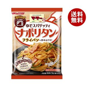 【送料無料】日清フーズ マ・マー ゆでスパゲッティ ナポリタン 168.5g×30袋入|misonoya