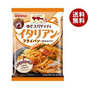 【送料無料】日清フーズ マ・マー ゆでスパゲッティ イタリアン 168.5g×30袋入|misonoya