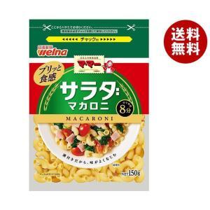 【送料無料】日清フーズ マ・マー サラダマカロニ 150g×12袋入|misonoya