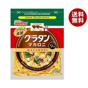 【送料無料】日清フーズ マ・マー グラタンマカロニ 150g×12袋入|misonoya