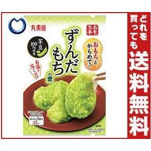 【送料無料】丸美屋 おもち亭 おもちとからめて!ずんだもちの素 28.5g(9.5g×3袋)×10袋入 misonoya