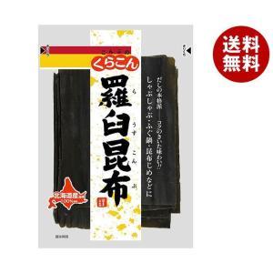 【送料無料】くらこん 羅臼昆布 55g×10袋入|misonoya