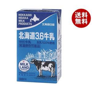 【送料無料】北海道日高乳業 北海道日高 北海道3.6牛乳 1000ml紙パック×12(6×2)本入