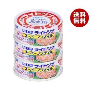 【送料無料】いなば食品 ライトツナスーパーノンオイル国産 70g×3缶×16個入|misonoya