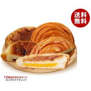 【送料無料】コモ コモパン 12種詰め合わせセット|misonoya