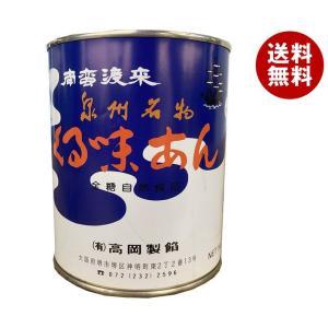 【送料無料】高岡製餡 泉州名物 くる味あん 1kg×4個入 misonoya