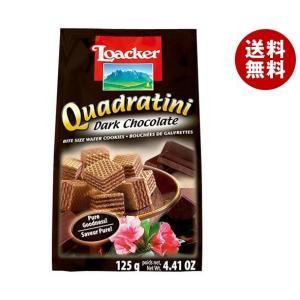 送料無料 【2ケースセット】 ローカー クワドラティーニ ダークチョコレート 125g×12袋入×(...