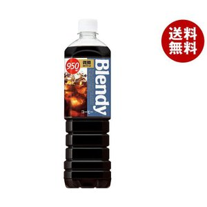 【送料無料】AGF ブレンディ ボトルコーヒー 微糖 900mlペットボトル×12本入