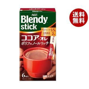 【送料無料】AGF ブレンディ スティック ココア・オレ ポリフェノールリッチ 11g×6本×24箱入|misonoya