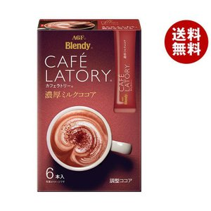 【送料無料】AGF ブレンディ カフェラトリー スティック 濃厚ミルクココア 10.5g×6本×24箱入|misonoya