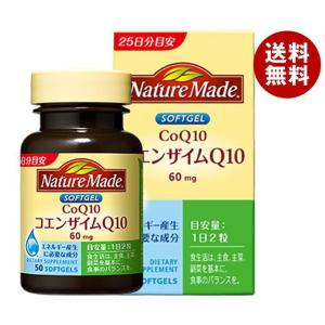 【送料無料】 大塚製薬 ネイチャーメイド コエンザイムQ10 50粒×3個入 misonoya