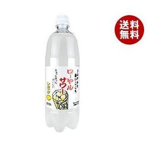 【送料無料】木村飲料 ローヤルサワー レモン 1000mlペットボトル×12本入