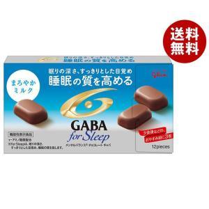 送料無料 グリコ メンタルバランスチョコレートGABA(ギャバ)フォースリープ まろやかミルク【機能...