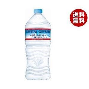 【送料無料・2ケースセット】大塚食品 クリスタルガイザー 1...