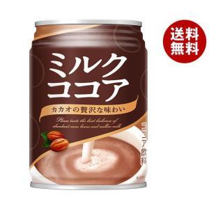 【送料無料】大塚食品 ミルクココア 250g缶×24本入|misonoya