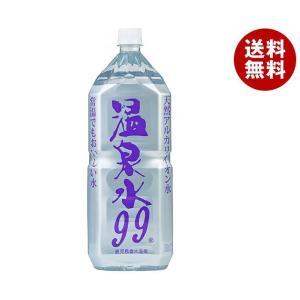 【送料無料】エスオーシー 温泉水99 2Lペットボトル×6本入