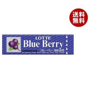 送料無料 【2ケースセット】ロッテ ブルーベリーガム 9枚×15個入×(2ケース)