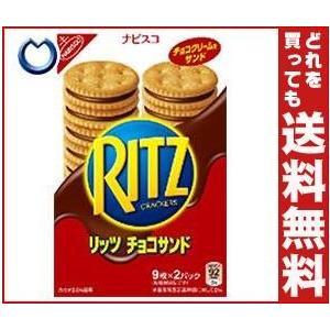 送料無料 モンデリーズ・ジャパン RITZ(リッツ)チョコ サンド 9枚×2P×10個入