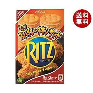 送料無料 モンデリーズ・ジャパン RITZ(リッツ) スパイシーチキンサンド 9枚×2P×10箱入