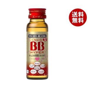 【送料無料】エーザイ チョコラBB ハイパー 50ml瓶×50本入|misonoya