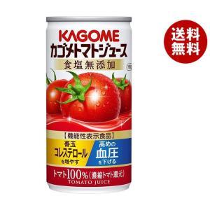 【送料無料】カゴメ トマトジュース 食塩無添加(ストレート) 160g缶×30本入