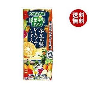 【送料無料】カゴメ 野菜生活100 冬の完熟シークヮーサーミックス 200ml紙パック×24本入
