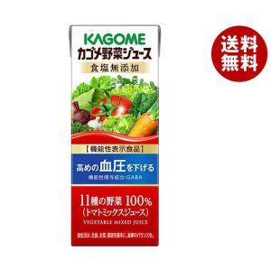 【送料無料】【2ケースセット】カゴメ 野菜ジュース 食塩無添...