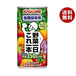 送料無料 【2ケースセット】カゴメ 野菜一日これ一本 長期保存用 190g缶×30本入×(2ケース)