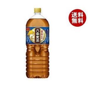 【送料無料】アサヒ飲料 六条麦茶 2Lペットボトル×6本入|misonoya