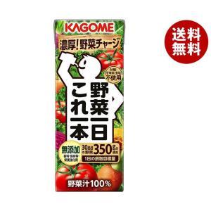【送料無料】カゴメ 野菜一日これ一本 200ml紙パック×24本入|misonoya