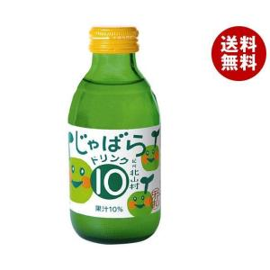 【送料無料】北山村 じゃばら10%ドリンク 160ml瓶×3...