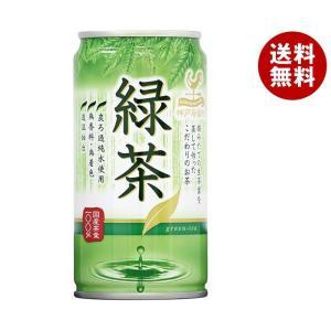 【送料無料】富永貿易 神戸居留地 緑茶 185g缶×30本入|misonoya