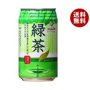 【送料無料】富永貿易 神戸居留地 緑茶 340g缶×24本入|misonoya