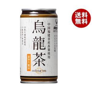 【送料無料】富永貿易 神戸居留地 烏龍茶 185g缶×30本入|misonoya