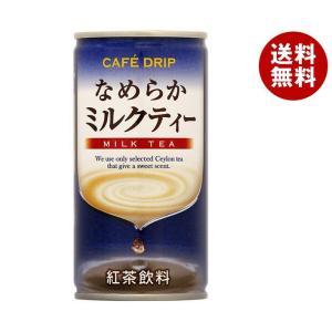 【送料無料】富永貿易 カフェドリップ なめらかミルクティー 185g缶×30本入