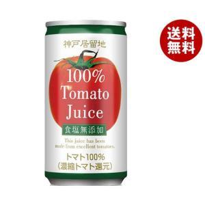 【送料無料】富永貿易 神戸居留地 完熟トマト100% 食塩無添加 185g缶×30本入