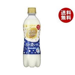 【送料無料】カルピス カルピスソーダ 濃いめ 500mlペットボトル×24本入