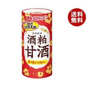 【送料無料】メロディアン 甘酒(赤ラベル) 195gカートカン×30本入