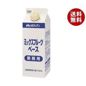 【送料無料】メロディアン ミックスフルーツベース 500ml紙パック×12本入