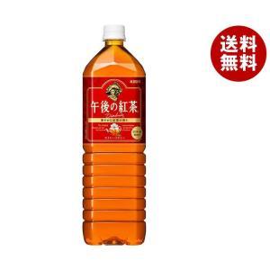 【送料無料】キリン 午後の紅茶 ストレートティー...の商品画像
