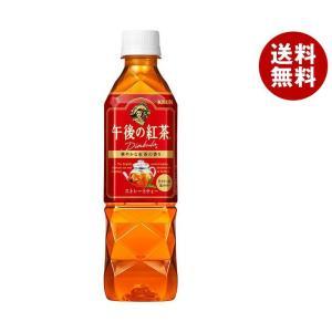 【送料無料】キリン 午後の紅茶 ストレートティー【自動販売機用】 500mlペットボトル×24本入|misonoya
