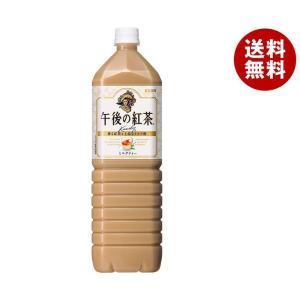 【送料無料】キリン 午後の紅茶 ミルクティー 1.5Lペットボトル×8本入 misonoya