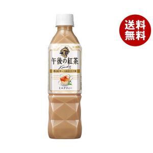 【送料無料】【2ケースセット】キリン 午後の紅茶 ミルクティー【自動販売機用】 500mlペットボトル×24本入×(2ケース)|misonoya