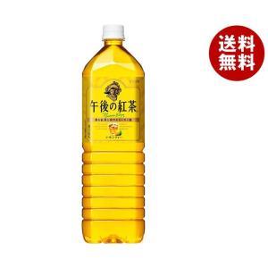 【送料無料】キリン 午後の紅茶 レモンティー 1.5Lペットボトル×8本入