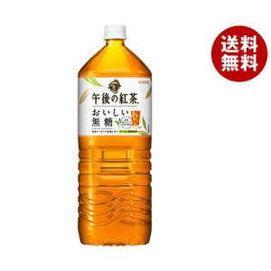 送料無料 【2ケースセット】キリン 午後の紅茶 おいしい無糖 2Lペットボトル×6本入×(2ケース)