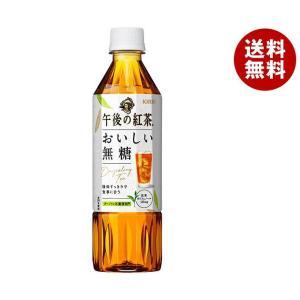 送料無料 【2ケースセット】キリン 午後の紅茶 おいしい無糖【手売り用】 500mlペットボトル×2...