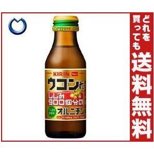 【送料無料】キリン ウコンとしじみ900個分のオルニチン 100ml瓶×24本入|misonoya